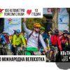 Одеська Велосотка 2022. 100 кілометрів Поясом Слави