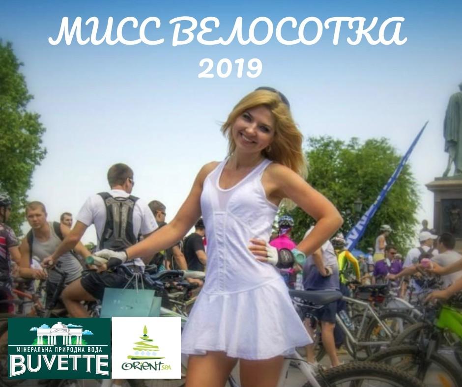 Мисс Велосотка 2019