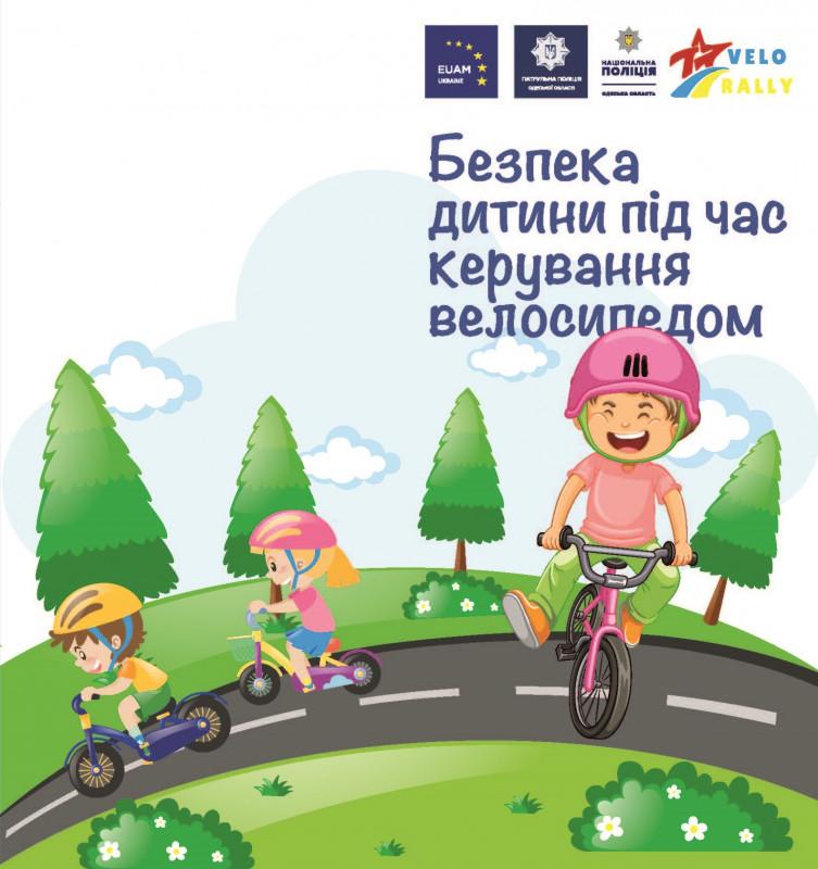 Безпека дитини під час керування велосипедом