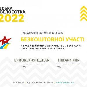 Подарочный сертификат на Велосотку